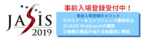 JASIS事前入場登録受付中