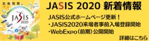 JASIS 2020 新着情報